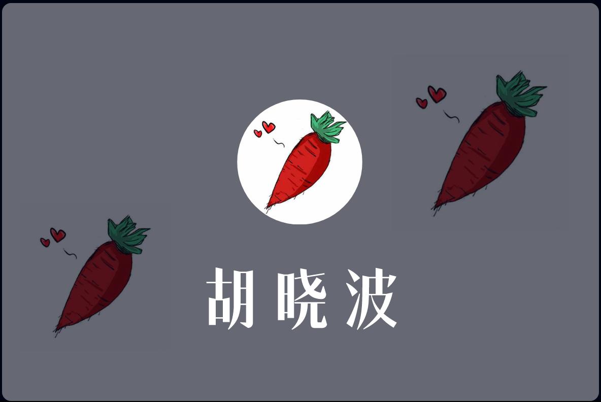 胡晓波字体-字体视界