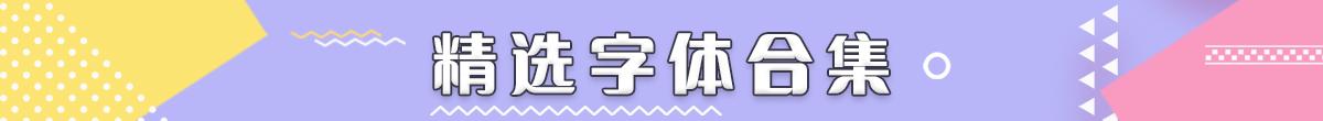 字体视界-字体合集